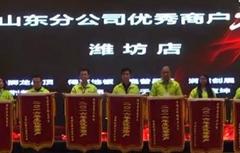 山东居然之家3.15启动会即2017年会济南万达凯越
