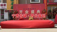 济南浩岳精品酒店开业仪式