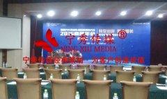 2015福田汽车商务年会之商务会议